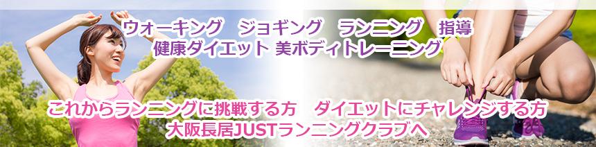 走るって楽しい! 走るって気持ちいい! JUSTランニングクラブは、あなたのランニングライフをより素敵なものへ導いていく、ランニングパートナーです。これからランニングを始める方、高い目標にチャレンジされる方 大阪長居のランニングクラブ JUSTランニングクラブへ